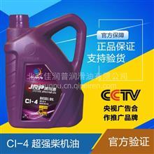 佳润普 CI-4 15W/40  柴油发动机油