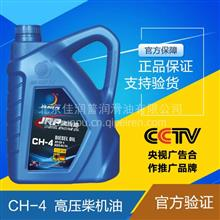 佳润普 CH-4 10W/30  柴油发动机油