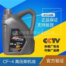 佳润普 CF-4 20W/50  柴油发动机油