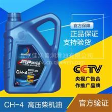 佳润普 CH-4 20W/50  柴油发动机油