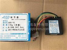 宇通金龙客车电刷电压调节器总成/605-1C