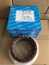 宇通金龙客车定子总成/8SC3238VC-3000-P