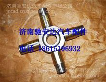2403-70114红岩杰狮H6A桥原厂轴间差速器十字轴总成/ 2403-70114