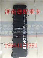 中国重汽配件气缸盖罩201V03401-6024/201V03401-6024