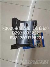 陕汽德龙F3000主杠支架(右自卸)/DZ9318932220