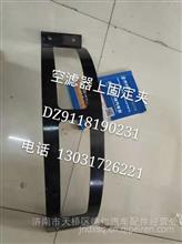 陕汽德龙空滤器上固定夹/DZ9118190231