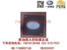 一汽青岛解放CA4181NM车速设置器总成/3802030-D105