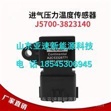 J5700-3823140玉柴发动机博世进气压力传感器/J5700-3823140