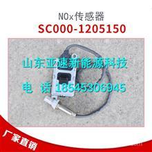 SC000-1205150玉柴天然气发动机NOx传感器/SC000-1205150