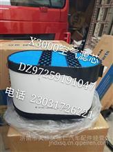 陕汽德龙X3000空滤芯/DZ97259191047