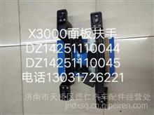 陕汽德龙X3000面板扶手/DZ14251110044/45