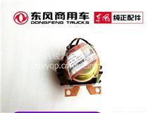 东风天龙大力神大货车蓄电池电瓶电磁式电源总开关3736010-K0301/东风商用车全车配件