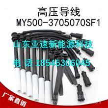 MY500-3705070SF1玉柴高压导线点火线/MY500-3705070SF1