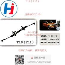 T11-3401010RB奇瑞(瑞虎)T11右舵方向机/T11-3401010RB