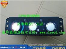 一汽解放虎V 幸运星彩票网址 空调操纵机构总成/8112010-E91G
