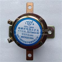 适用于153康明斯系列37D52-36010电磁式电源总开关 /37D52-36010