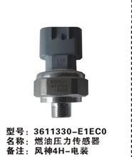 风神4H电装燃油压力传感器东风电器天运电器电喷后处理/3611330-E1EC0