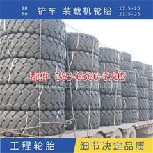 潍柴发动机河南公司:专注临工933 装载机轮胎批发行业/装载机轮胎