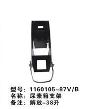 解放38尿素箱支架1160105-87V B东风电器天运电器电喷后处理/解放38尿素箱支架1160105-87V B