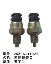 紫罗兰差速锁开关25Z36-11021东风电器天运电器电喷后处理/紫罗兰差速锁开关25Z36-11021