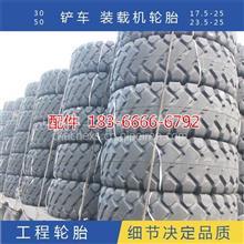 河南经销商告诉你买23.5-25装载机轮胎价格50铲车/装载机轮胎