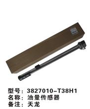天龙油量传感器3827010-T38H1东风电器天运电器电喷后处理