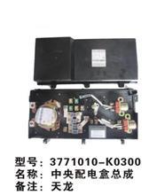 天龙中央配电盒总成3771010-K0300东风电器天运电器电喷后处理/ 3771010-K0300