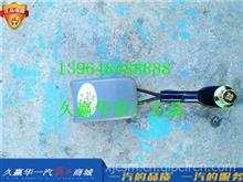 一汽解放虎V 幸运星彩票网址 左侧带扣锁总成 /8212035-E91G