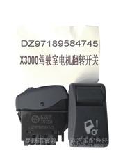 X3000駕駛室電機翻轉開關東風電器天運電器電噴后處理/DZ97189584745