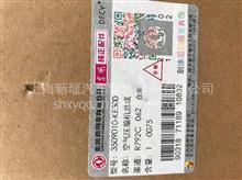 东风天锦  空气压缩机总成  空压机/打气泵总成/3509010-KE300
