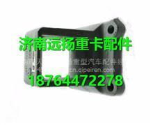 重汽豪沃70矿车钢板弹簧座/WG9770521003