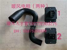 原厂联合重卡配件 联合重卡暖风机电阻 暖风入水管/100130300267
