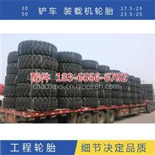 河南销售风神17.5-25装载机轮胎电话订购柳工30铲斗/装载机轮胎