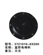 天龙盆形电喇叭3721010-K0300东风电器天运电器电喷后处理/天龙盆形电喇叭3721010-K0300
