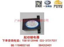 一汽青岛解放CA4322/新大威/CA4181NM起动继电器/3708060-D824N
