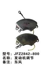 东风发动机调节JFZ2842-800东风电器天运电器电喷后处理