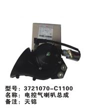 天龙电控气喇叭总成3721070-C1100东风电器天运电器电喷后处理/ 3721070-C1100