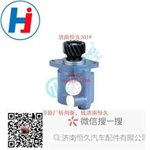 612600130650潍柴WD615液压泵/ 612600130650