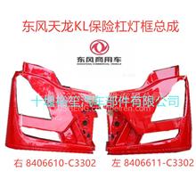8406610东风旗舰天龙天锦灯框总成  原厂配套 厂家直销/8406611-C3302