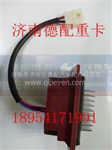 陜汽德龍配件暖風電阻DZ97189585315/DZ97189585315