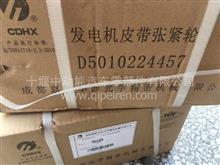 东风雷诺国五发电机皮带涨紧轮D5010224457/D5010224457