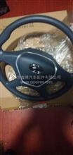 华菱汉马方向盘总成/53M-05210
