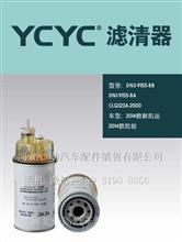 一超江铃柴滤DN3-9155-BB凯运柴油滤芯DB1-9155-BA凯锐油水分离器/CLQ123A-2000