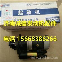 1DQ000-3708010A玉柴起动机总成/1DQ000-3708010A