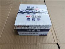 玉柴动力配件  提前器部件1DQ000-1111700B/1DQ000-1111700B