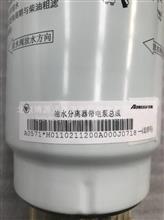 FOTON戴姆勒 EST GTL 原厂福康ISG 潍柴带电子泵柴油粗滤器总成/H0110211200A0