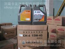 AZ9007300101+002重汽豪沃发动机原厂专用机油/    CH-4  15W-40