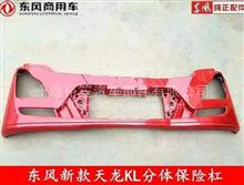 KL8406610东风旗舰天龙天锦灯框总成  原厂配套 厂家直销/8406611-C3300