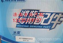 AZ1500060050潍柴发动机水泵总成