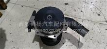 潍柴水泵总成/1000712812